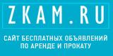 ZKAM.RU - портал аренды и проката